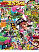 別冊てれびげーむマガジン スペシャル はじめよう Nintendo Switch号(Gzブレインムック)