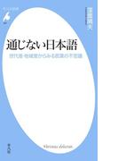 通じない日本語(平凡社新書)