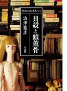 貝殻と頭蓋骨(平凡社ライブラリー)