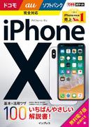 【期間限定価格】できるポケット iPhone X 基本&活用ワザ100 ドコモ/au/ソフトバンク完全対応