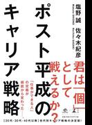 【期間限定価格】ポスト平成のキャリア戦略(NewsPicks Book)