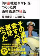 「宇宙戦艦ヤマト」をつくった男 西崎義展の狂気(講談社+α文庫)