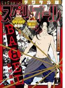 ビッグコミックスペリオール 2018年2号(2017年12月22日発売)