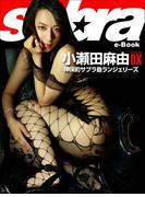 神保町サブラ島ランジェリーズ 小瀬田麻由COVER DX [sabra net e-Book](sabra net)