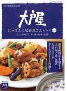 大戸屋 にっぽんの定食屋さんレシピ 最新版(ヒットムック料理シリーズ)