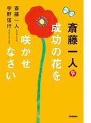 【期間限定ポイント40倍】斎藤一人 成功の花を咲かせなさい