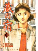 蔵の宿 10巻(芳文社コミックス)