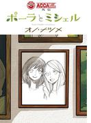 ACCA13区監察課 外伝 ポーラとミシェル(ビッグガンガンコミックス)