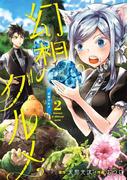 幻想グルメ 2巻(ガンガンコミックスONLINE)