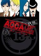 ACCA13区監察課 P.S. 2巻(ビッグガンガンコミックス)