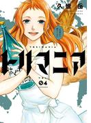 トリマニア 4巻(ガンガンコミックスONLINE)