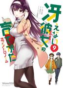 冴えない彼女の育てかた 恋するメトロノーム 9巻(ビッグガンガンコミックス)