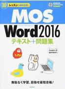 30レッスンで絶対合格!MOS Word 2016テキスト+問題集 Microsoft Office Specialist
