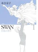 【全1-2セット】SWAN 白鳥の祈り 愛蔵版(SWAN)