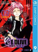 エルドライブ【elDLIVE】 9(ジャンプコミックスDIGITAL)