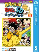 ドラゴンボールSD 5(ジャンプコミックスDIGITAL)