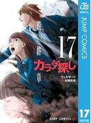 カラダ探し 17(ジャンプコミックスDIGITAL)