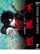 不能犯 7(ヤングジャンプコミックスDIGITAL)