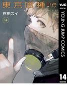 東京喰種トーキョーグール:re 14(ヤングジャンプコミックスDIGITAL)