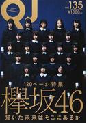 クイック・ジャパン vol.135 特集欅坂46