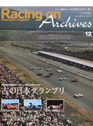 Racing on Archives Motorsport magazine vol.12 古の日本グランプリ