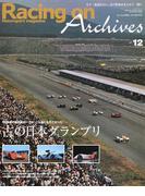 Racing on Archives Motorsport magazine vol.12 古の日本グランプリ (ニューズムック)