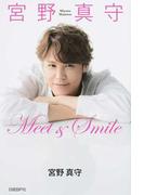 宮野真守Meet & Smile カバーA