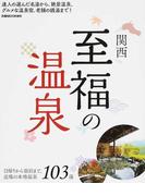 関西至福の温泉 日帰りから宿泊まで、近場の本格温泉103湯 (ぴあMOOK関西)(ぴあMOOK関西)
