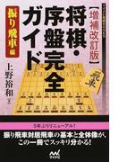 将棋・序盤完全ガイド 増補改訂版 振り飛車編