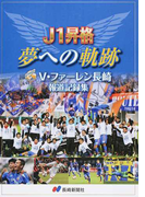 J1昇格夢への軌跡 V・ファーレン長崎報道記録集