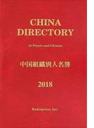 中国組織別人名簿 2018
