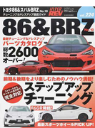 トヨタ86&スバルBRZ No.10
