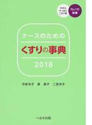 ナースのためのくすりの事典 2018
