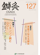 鍼灸OSAKA Vol.33No.3(2017.Autumn) 特集パーキンソン病とQOL