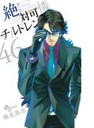 【46-50セット】絶対可憐チルドレン(少年サンデーコミックス)