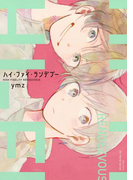 【6-10セット】ハイ・ファイ・ランデブー(HertZ&CRAFT)