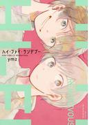 【11-15セット】ハイ・ファイ・ランデブー(HertZ&CRAFT)