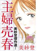 【全1-19セット】主婦売春 美紗登傑作選I(素敵なロマンス ドラマチックな女神たち)