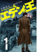 【全1-3セット】エデンの王【特装版】(ソルマーレ編集部)