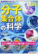 分子集合体の科学 (目にやさしい大活字 Excellent Books SUPERサイエンス)