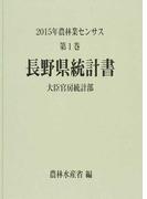 農林業センサス 2015年第1巻20 長野県統計書