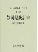 農林業センサス 2015年第1巻22 静岡県統計書