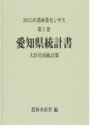 農林業センサス 2015年第1巻23 愛知県統計書