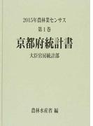 農林業センサス 2015年第1巻26 京都府統計書