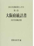 農林業センサス 2015年第1巻27 大阪府統計書