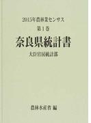 農林業センサス 2015年第1巻29 奈良県統計書
