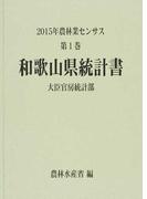 農林業センサス 2015年第1巻30 和歌山県統計書