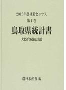 農林業センサス 2015年第1巻31 鳥取県統計書
