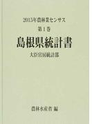 農林業センサス 2015年第1巻32 島根県統計書