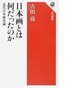 日本画とは何だったのか 近代日本画史論 (角川選書)(角川選書)